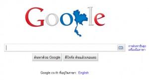 รักพ่อหลวง กับ google